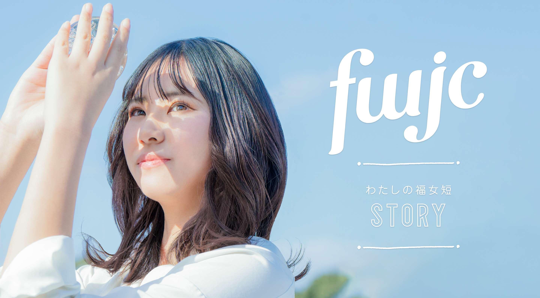 福岡女子短期大学